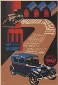 Vintage Russian poster - Take care of your car. 1930